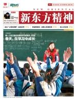 《太阳城集团网址大全精神》2013年第1期 (总第27期)