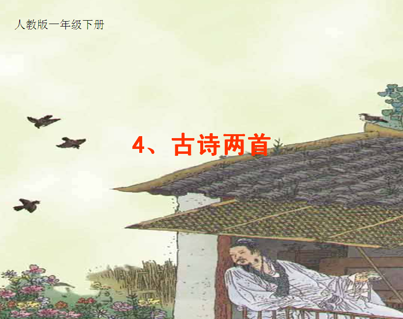 小学一年级语文下册《古诗两首:春晓、村居》PPT课件