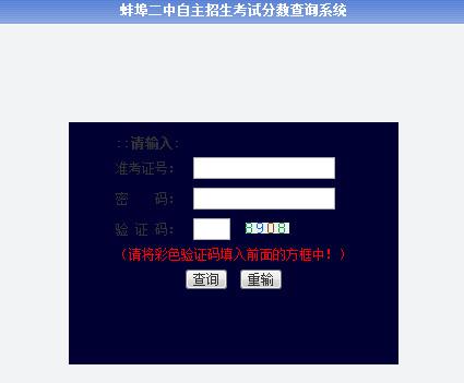 蚌埠二中自主招生分数查询系统入口