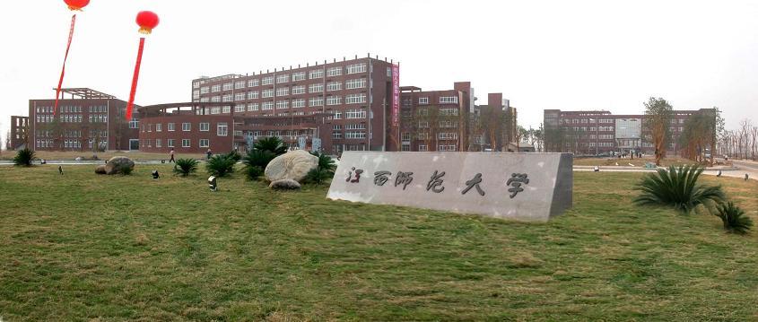托福考场 江西师范大学
