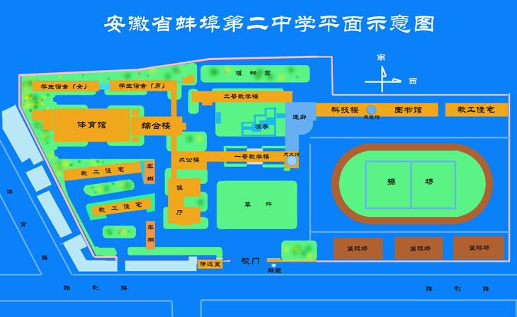 安徽蚌埠二中校园平面图展示(图)
