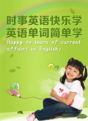 新东方小学时事英语单词学习