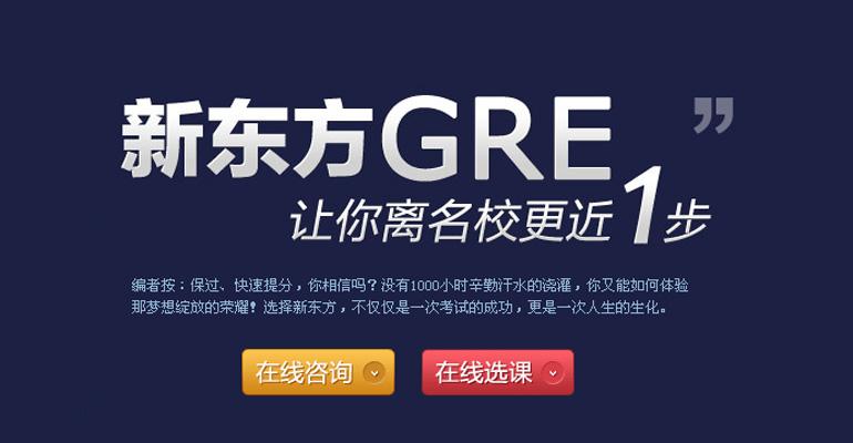 新东方GRE课程