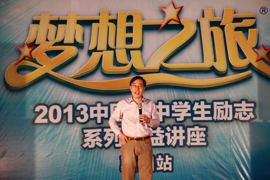 陈向东在 梦想之旅 襄阳站 坚持梦想 努力奋斗