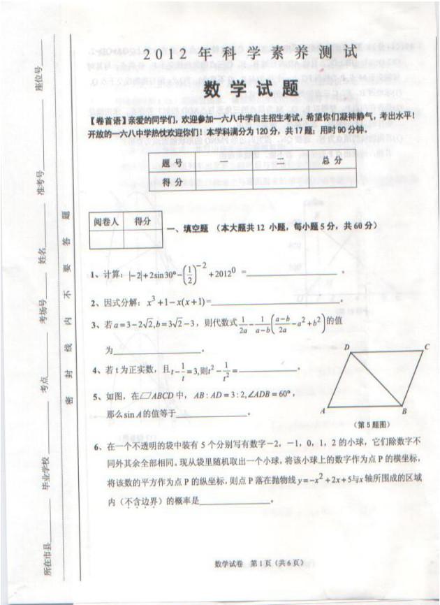 2012合肥168中自主招生数学试题