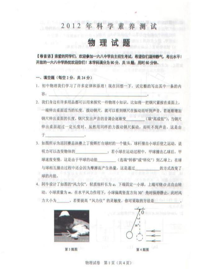 2012合肥168中自主招生物理试题