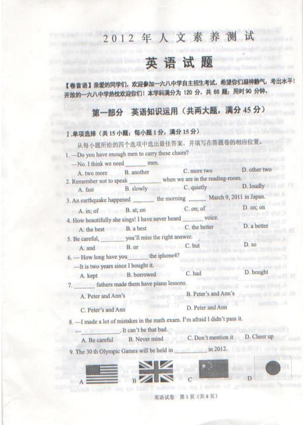 2012合肥168中下载app领彩金37招生英语试题