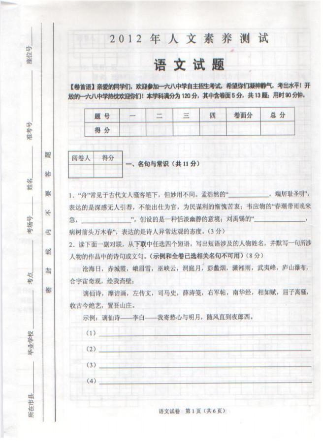 2012合肥168中自主招生语文试题