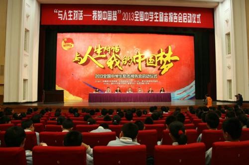 """""""与人生对话-我的中国梦""""2013全国中学生励志报告会活动现场"""