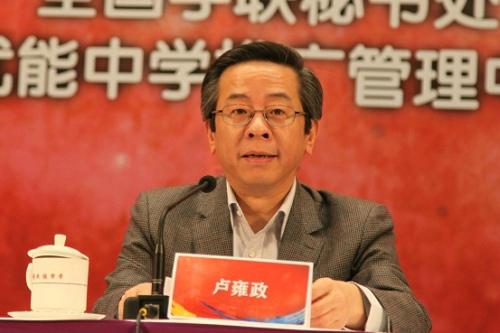 团中央书记处书记卢雍政致辞
