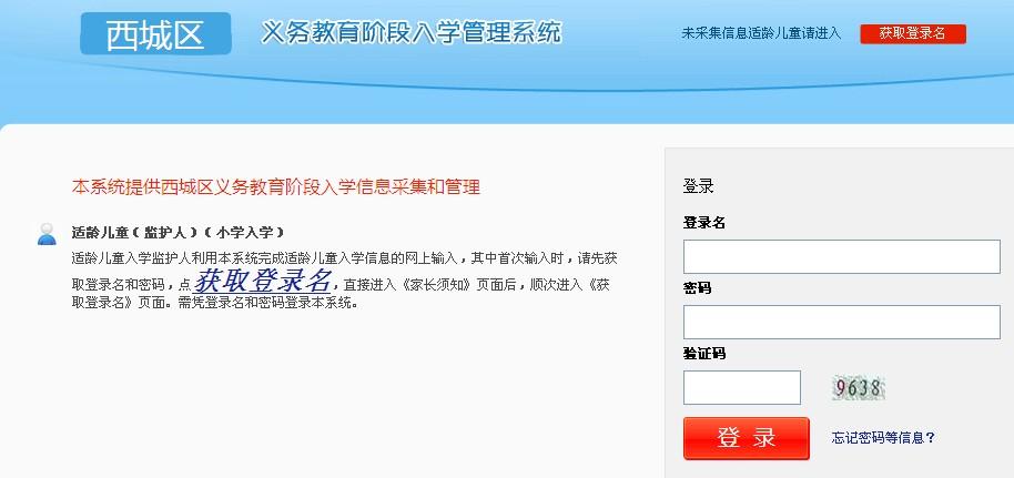 北京西城区5月7日进行划片派位意向填写