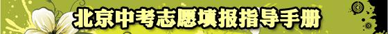 2013北京中考志愿填报指导手册