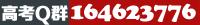 点击加入新东方高考QQ群164623776