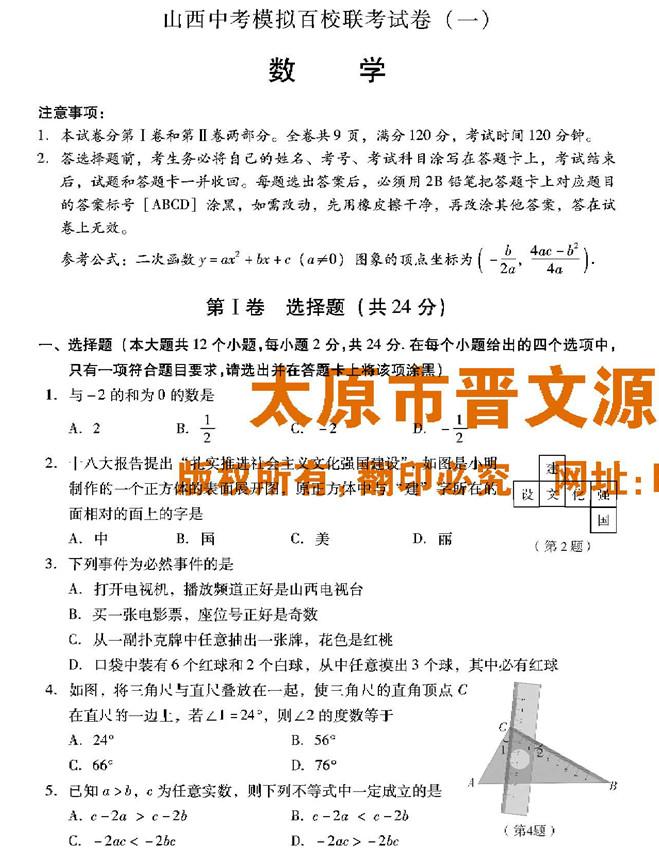 2013山西中考模拟试题 百校联考数学试卷