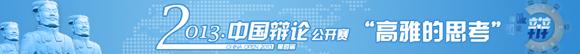 高雅的思索 2013第四届中国争辩公开赛_关注中国争辩公开赛学雅思口语