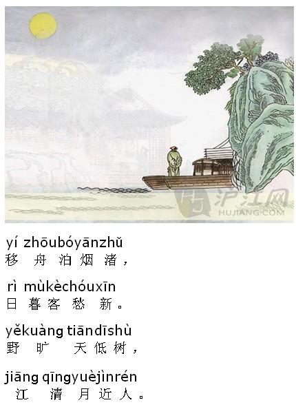 读唐诗 宿建德江