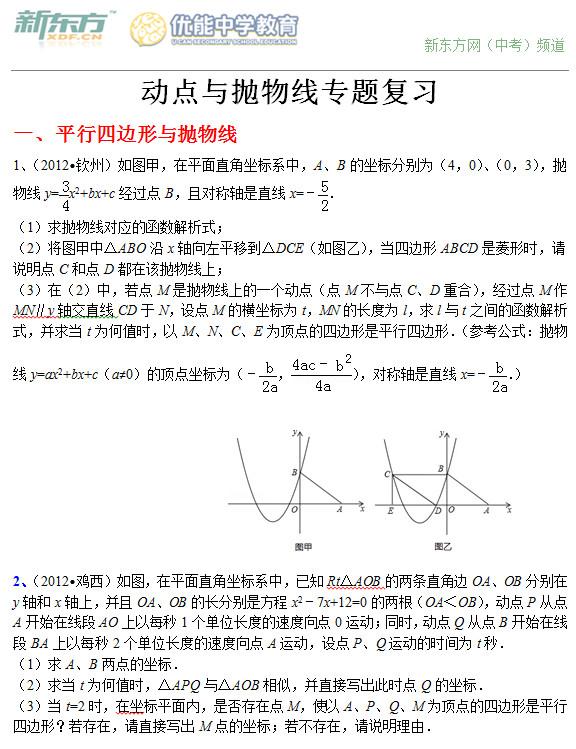 中考数学压轴题抛物线,中考数学动点压轴题