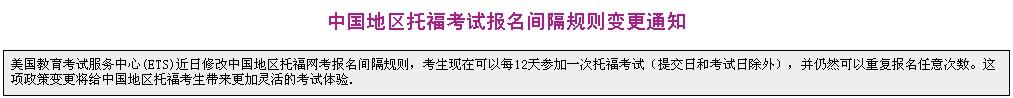 托福网考缩短两次考试间隔由20天转为12天