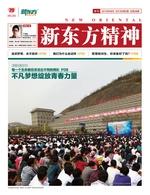 《太阳城集团网址大全精神》2013年第2期 (总第28期)