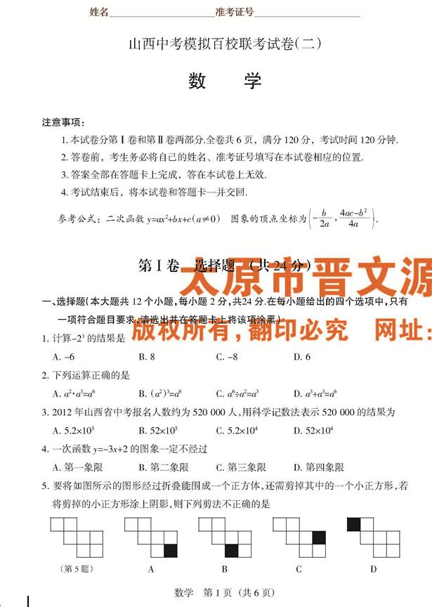 2013山西中考百校联考二模数学试卷 新东方网