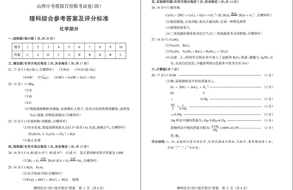 2013山西中考百校联考四