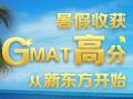 暑假收获GMAT高分 从新东方开始