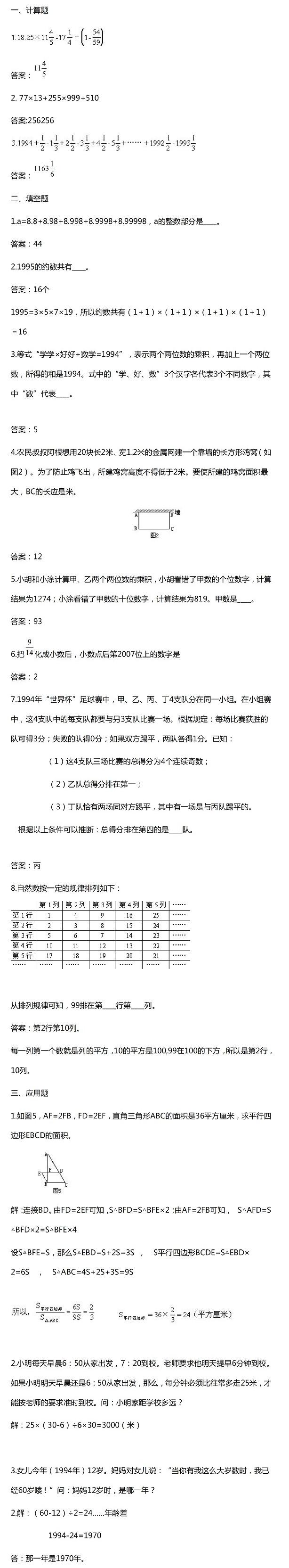 重点中学小升初分班考试题数学模拟练习(十六)