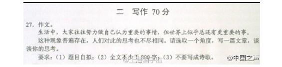 2014年上海高考语文作文题目