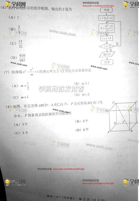 2013北京高考文科数学试题及答案