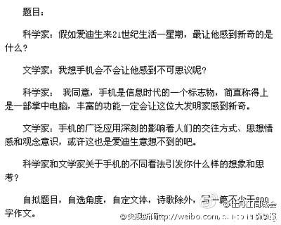 2014年北京高考作文浅析(网友版)