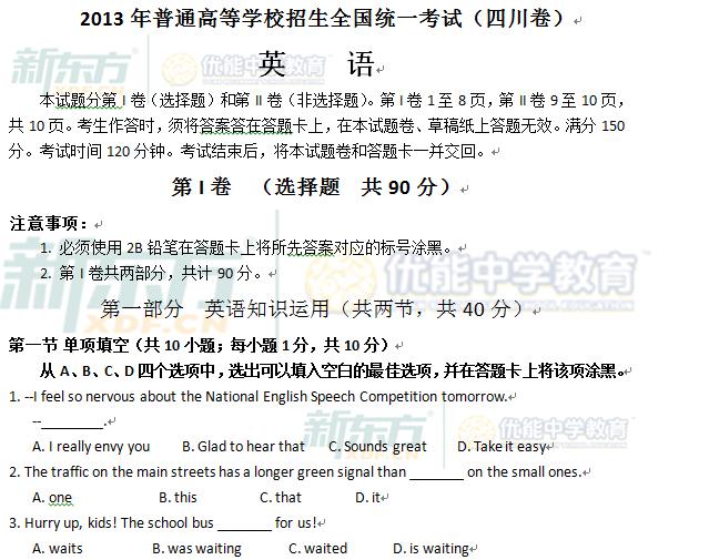 2013四川高考英语试卷 word版