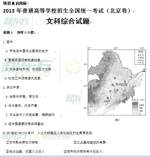 2013北京高考文综试卷及答案(word版)