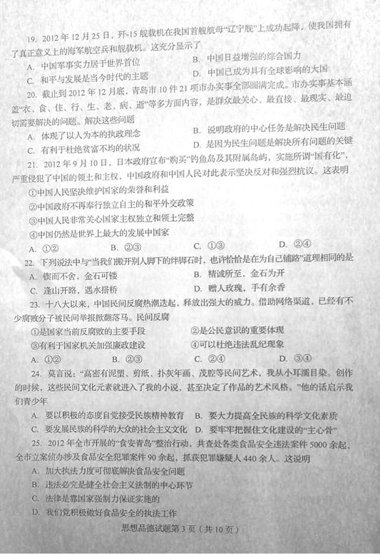 2013青岛中考思想品德(政治)试卷及答案(图片版)