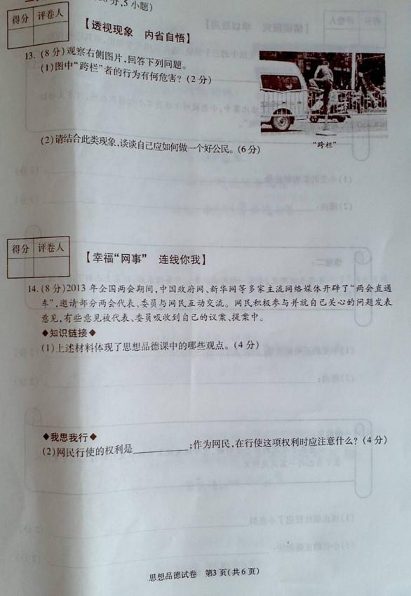 2013安徽中考思想品德试卷(图片版)2-2013安徽