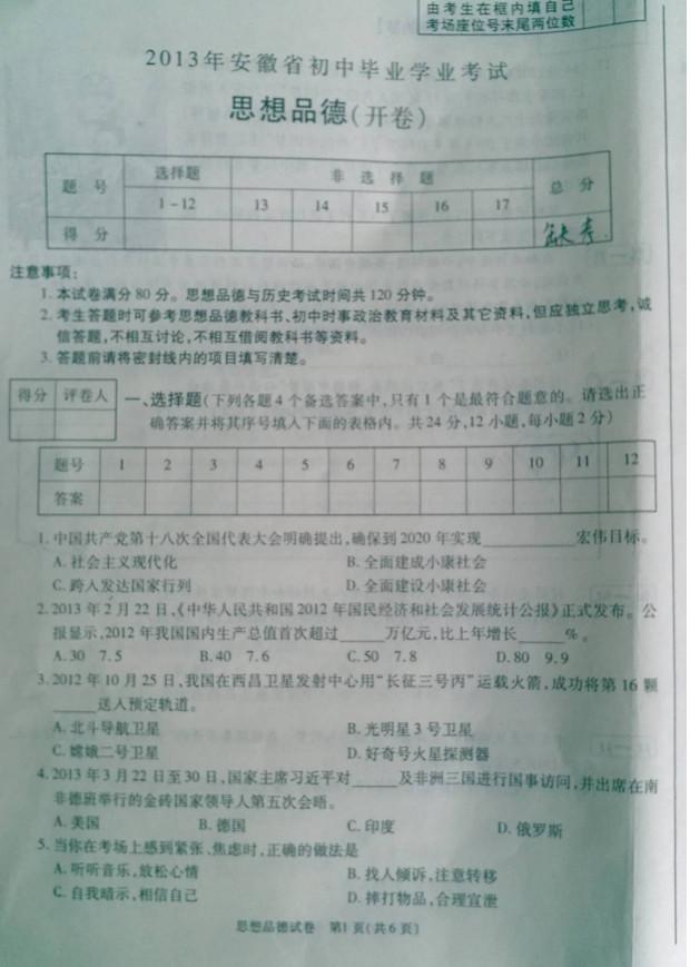 2013安徽中考试卷答案,2013安徽中考试题