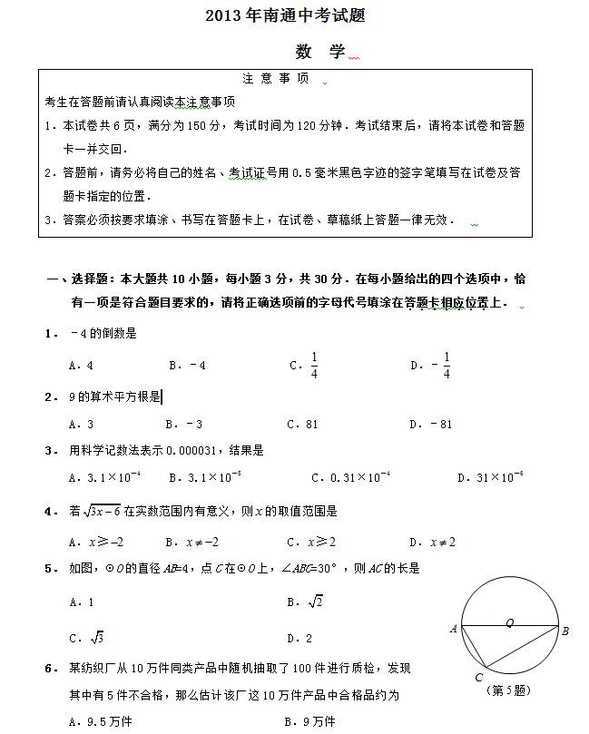【2016年南通市,数学中考答案】