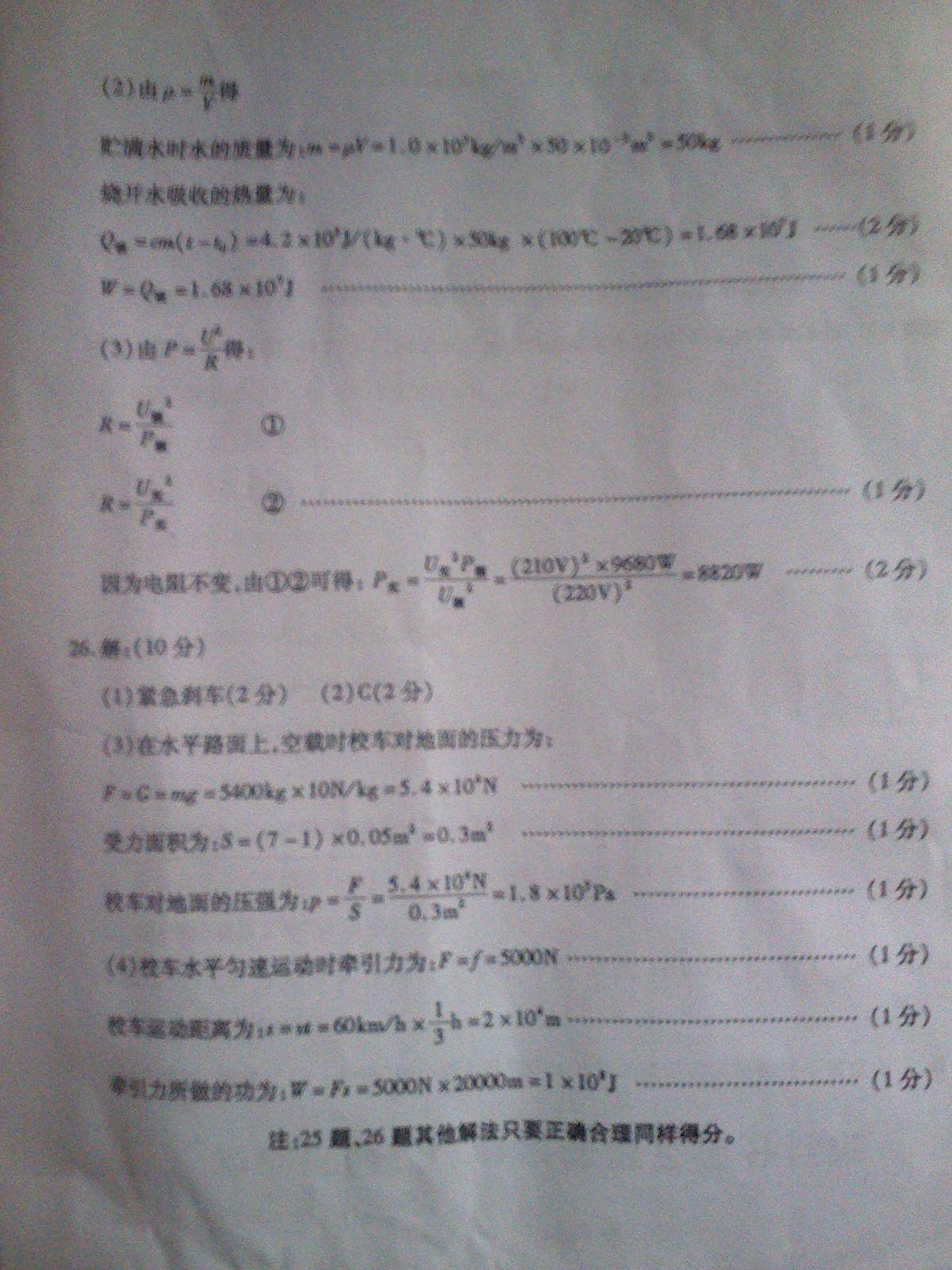 2013滨州中考物理试卷及答案(图片版)