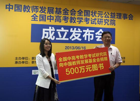 全国中高考教学考试研究院向中国教师发展基金会捐赠500万元图书