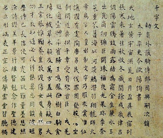 国学经典《千字文》原文解释及全文诵读