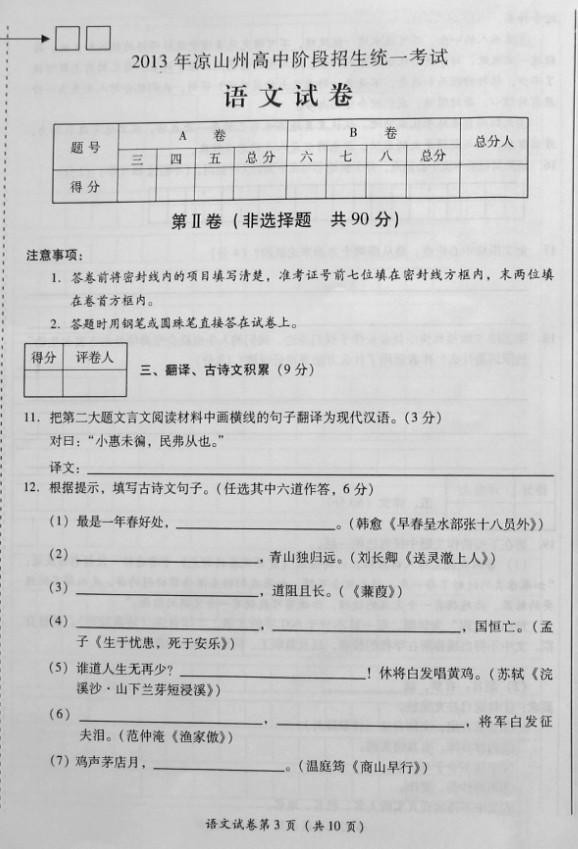 2013凉山州中考语文试卷(图片版)2-2013凉山州