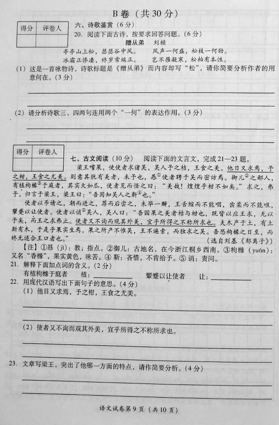 2013凉山州中考语文试卷(图片版)4-2013凉山州