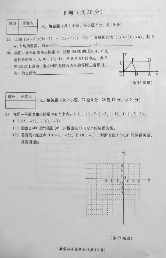 2013凉山州中考数学试卷(图片版)4-2013凉山州