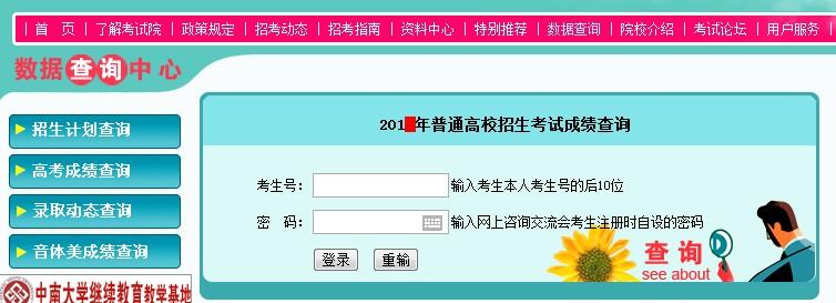 2013湖南高考成绩查询 湖南教育考试院考试信