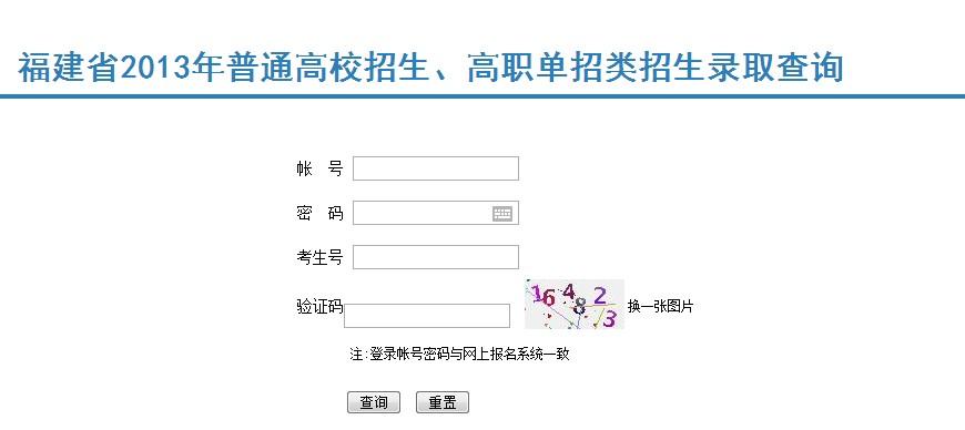 2013福建教育考试院录取查询系统(福建高考录