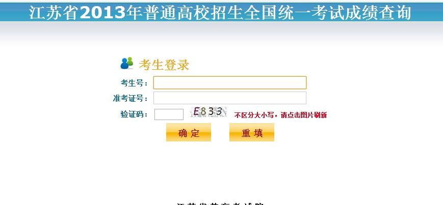2013江苏省高考成绩查询(江苏省教育考试院查