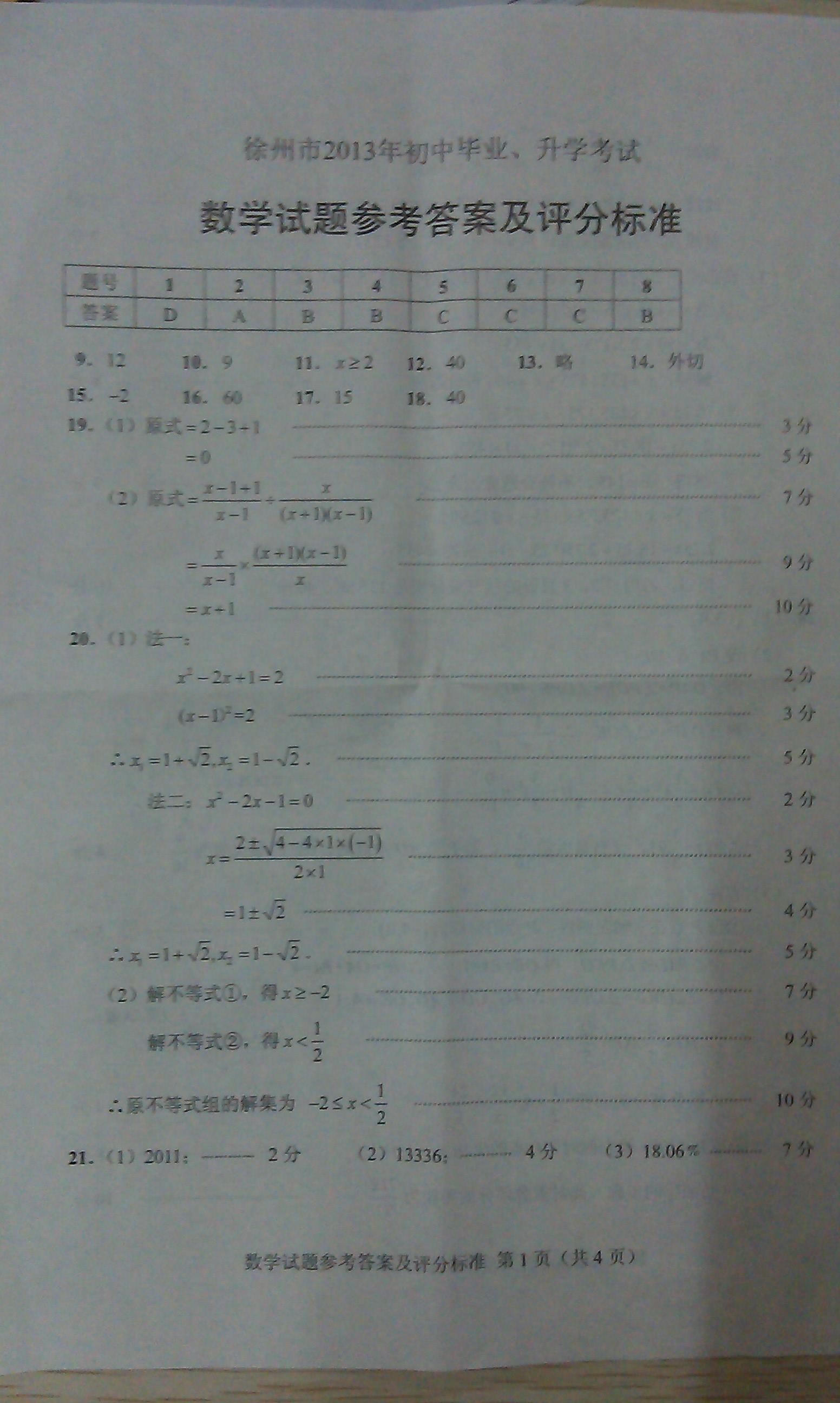 2009徐州中考数学