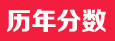 点击查看陕西科技大学镐京学院历年录取分数线