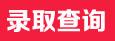 点击进入陕西科技大学镐京学院录取系统