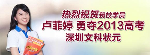 新东方优能学员卢菲婷勇夺2013深圳高考文科状元