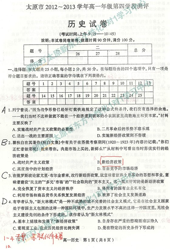期期末考试试卷高一历史